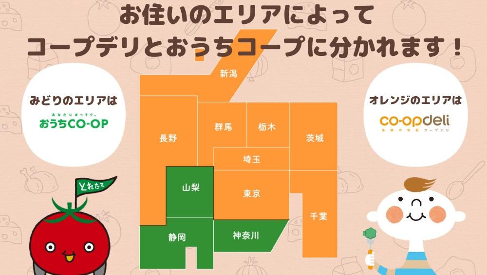 コープデリとおうちコープTOP1