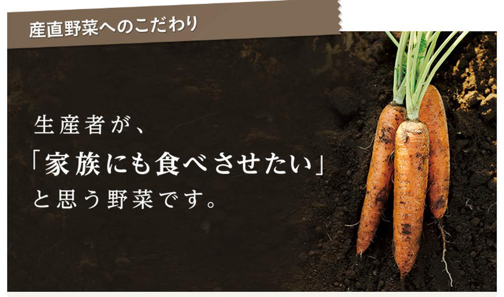 産直野菜こだわり