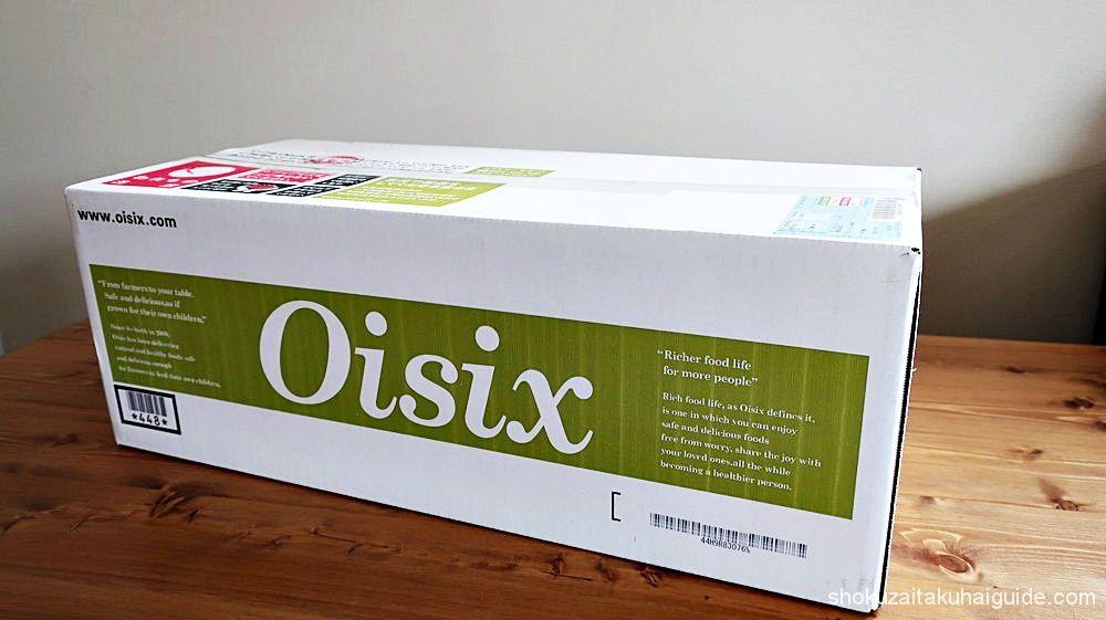 Oisixダンボール