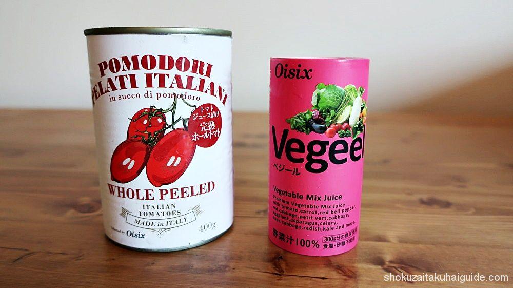 「味が濃いイタリアントマト缶」と「野菜ジュースvegeel(べジール)」