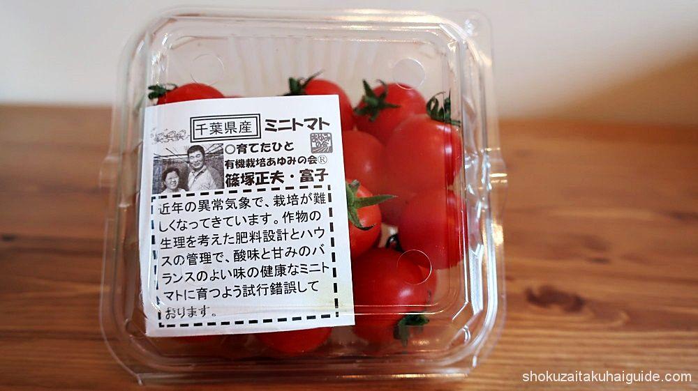 ミニトマト生産者からのメッセージ