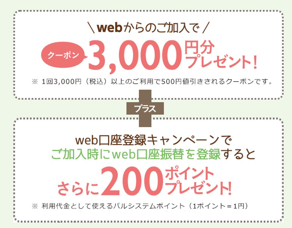 web加入特典2