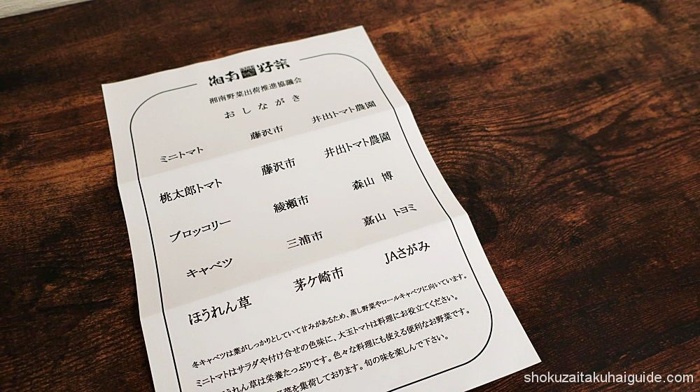 湘南野菜お品書き