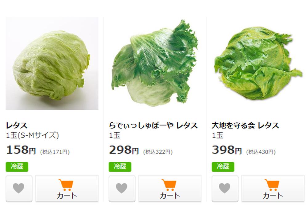 レタス値段比較