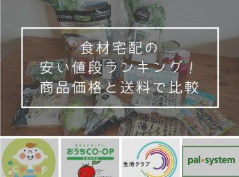 食材宅配の安い値段ランキング