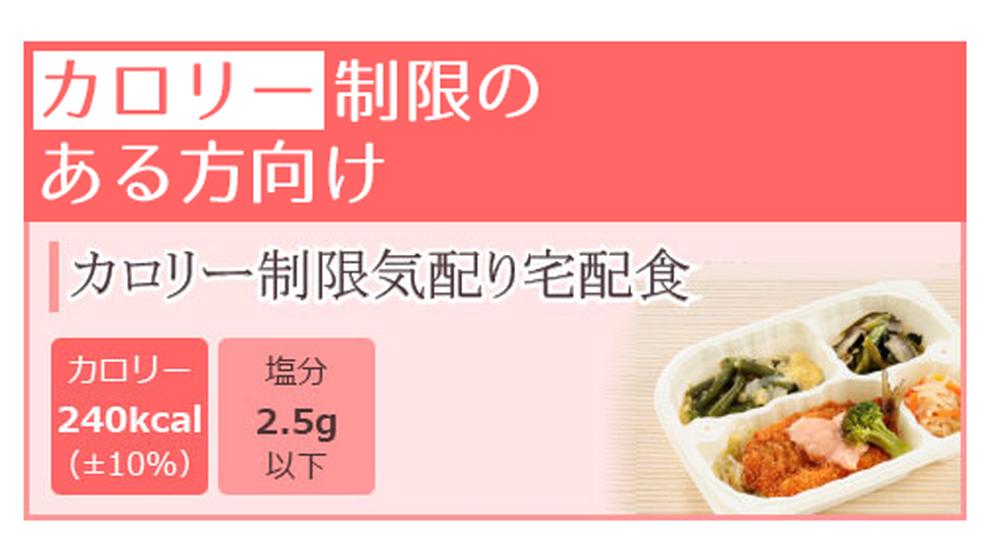カロリー制限気配り食