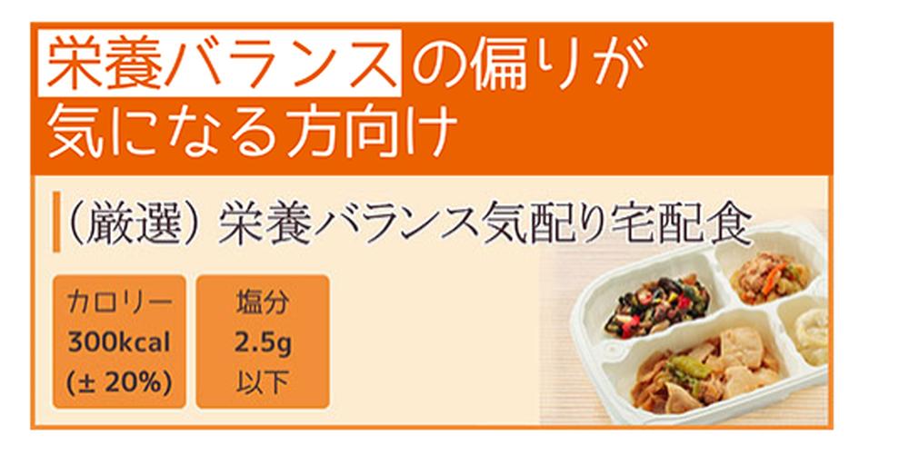 栄養バランス気配り食