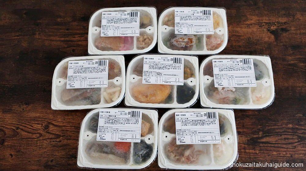 カロリー制限気配り食7食分