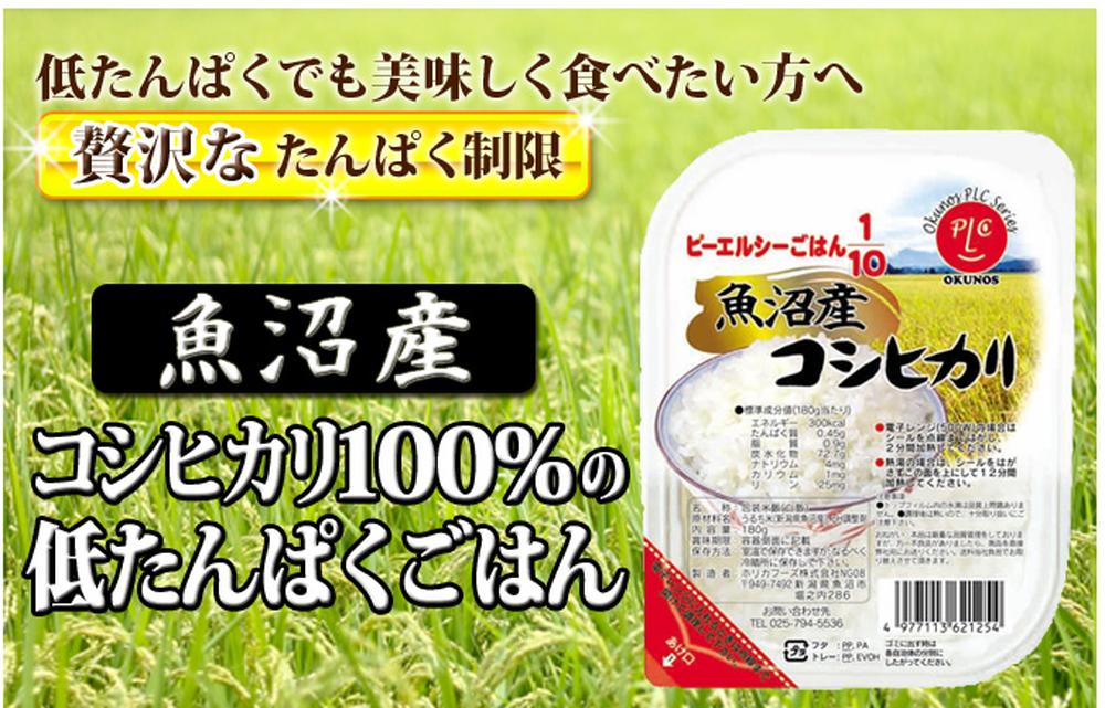 コシヒカリ100%低たんぱくごはん