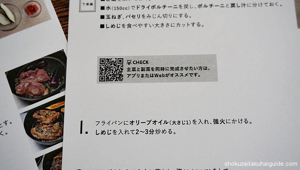 レシピQRコード