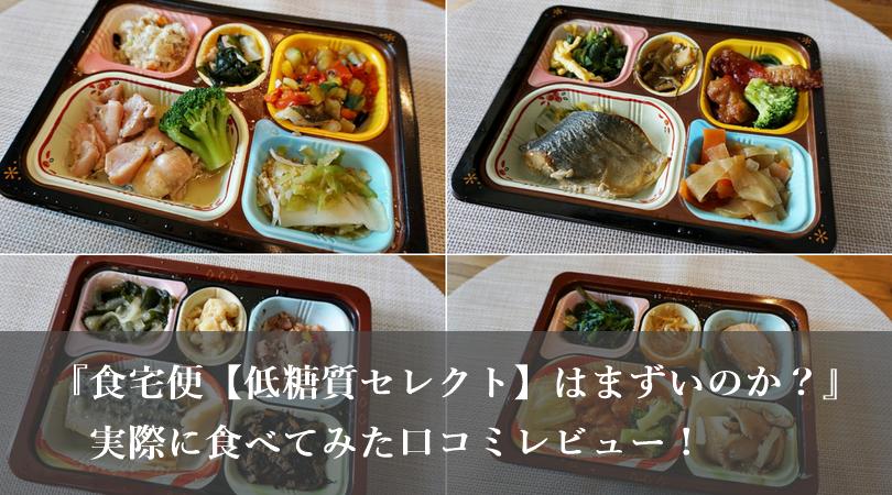 食宅便【低糖質セレクト】