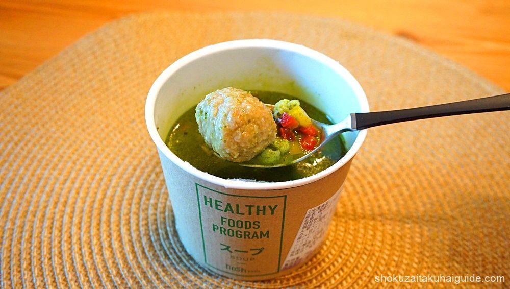 国産バジルとほうれん草のグリーンスープ