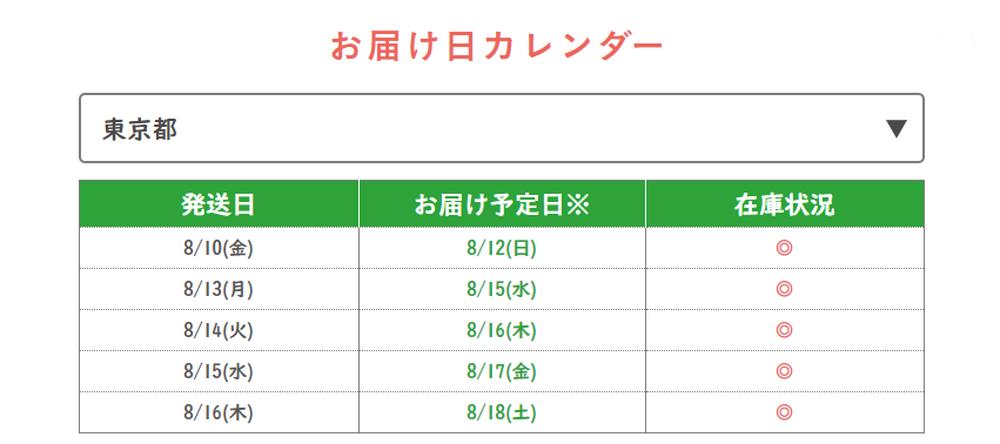 お届け日カレンダー1