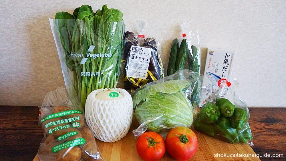 宮崎県産野菜セット