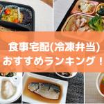 食事宅配(冷凍弁当)おすすめランキング!