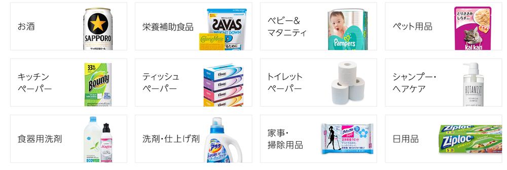 アマゾンフレッシュ商品2