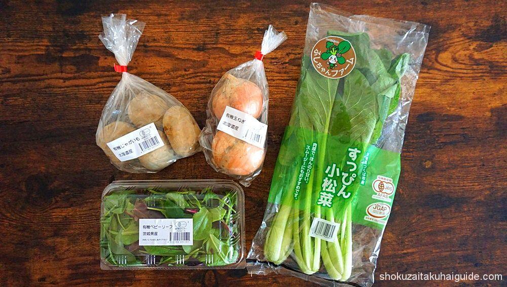 有機野菜おまかせセット内容