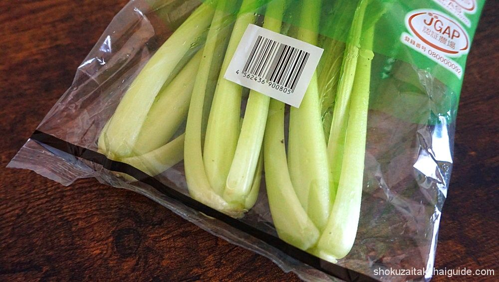 Amazonフレッシュ小松菜