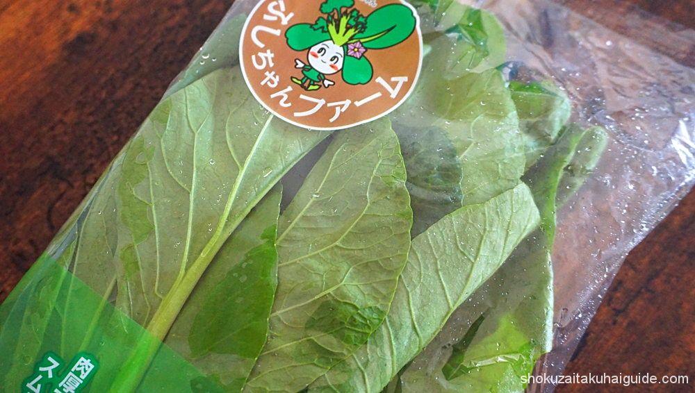 Amazonフレッシュ小松菜2