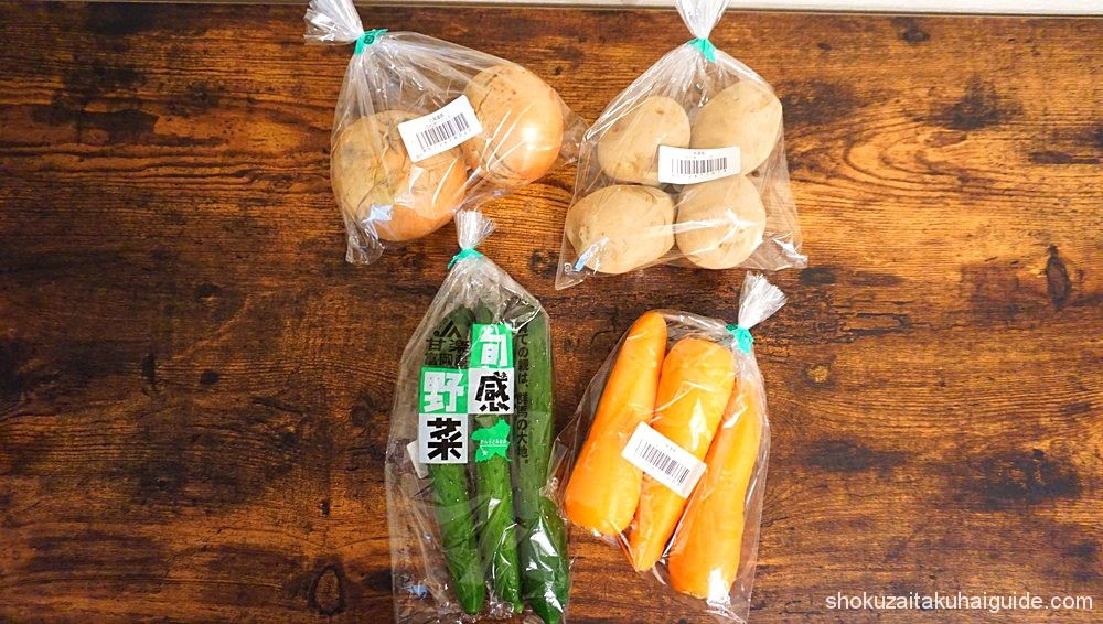 Amazonフレッシュ野菜