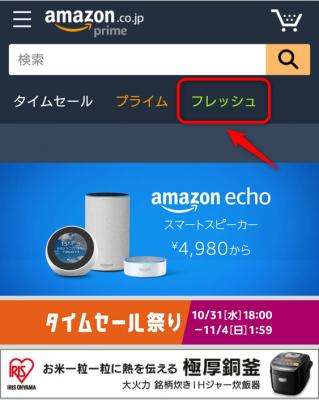 s_アマゾンフレッシュ登録方法