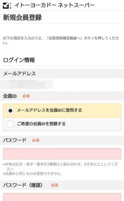 s_オムニ7登録