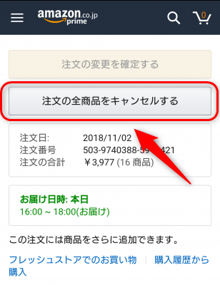 s_Amazonフレッシュ注文の流れキャンセル