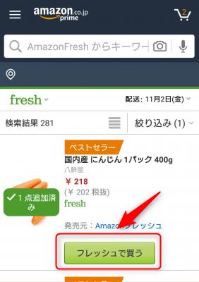 s_Amazonフレッシュ注文の流れ2