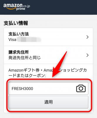 s_Amazonフレッシュ注文の流れ4クーポン