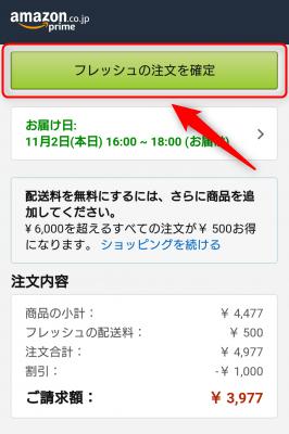 s_Amazonフレッシュ注文の流れ5確定