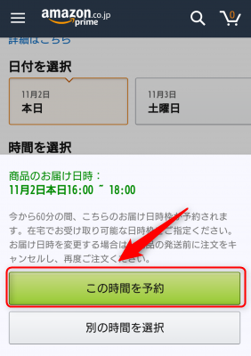 s_Amazonフレッシュ注文の流れ1