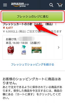 s_Amazonフレッシュ注文の流れ3
