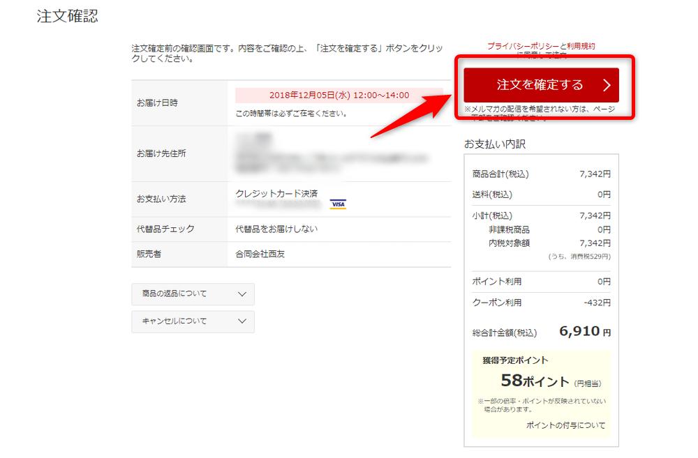 楽天西友ネットスーパー注文3