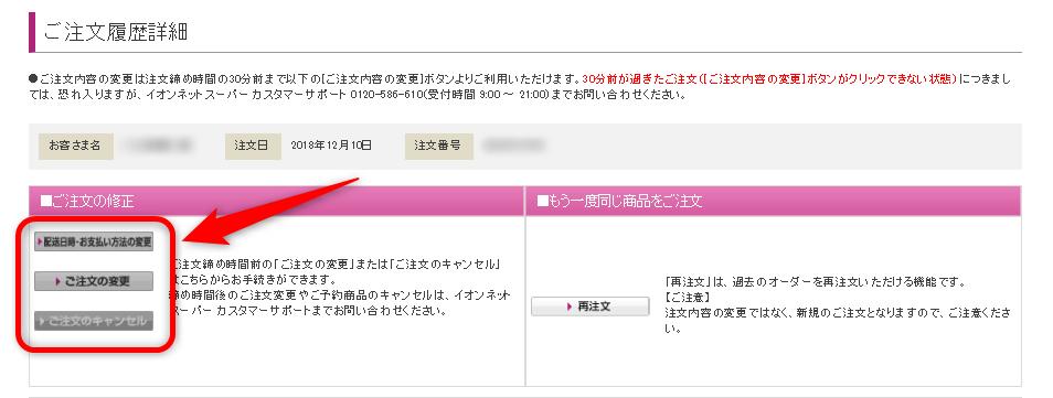 注文変更・キャンセル3