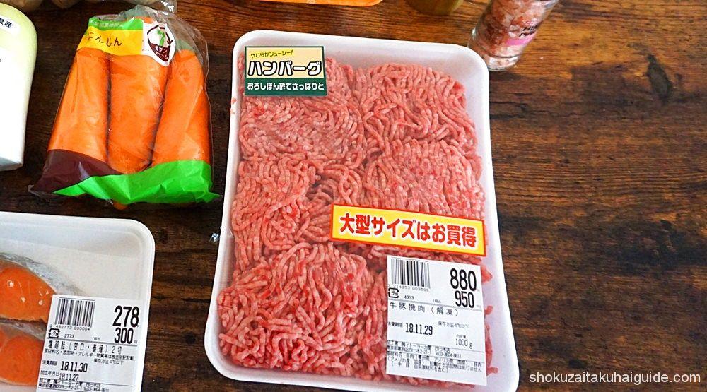 牛豚ひき肉