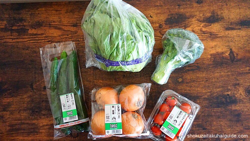 野菜セット3