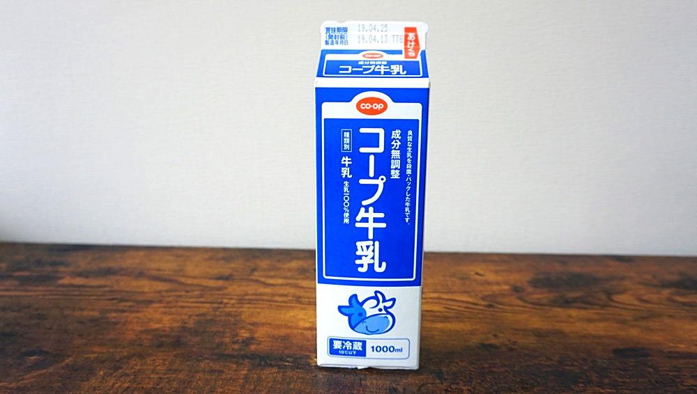 コープコープ牛乳