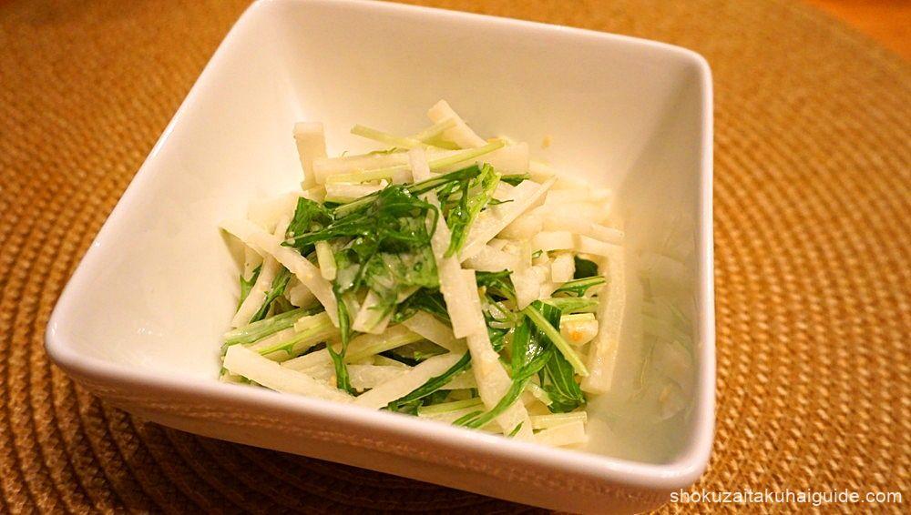大根と水菜の味噌マヨサラダ