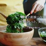 食べチョク[1]