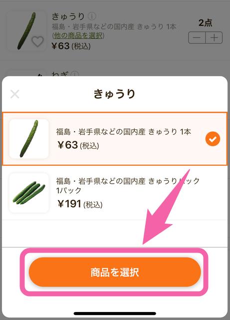 商品の変更