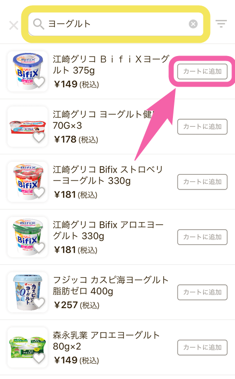 8.5食材を追加