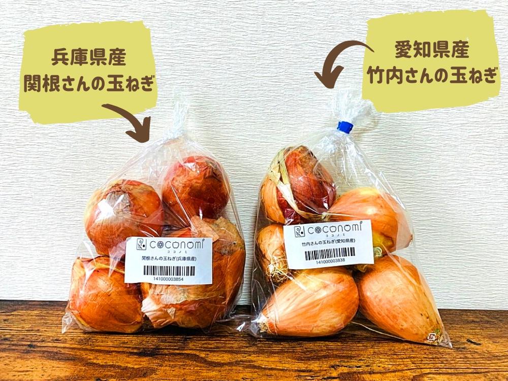 玉ねぎ食べ比べ
