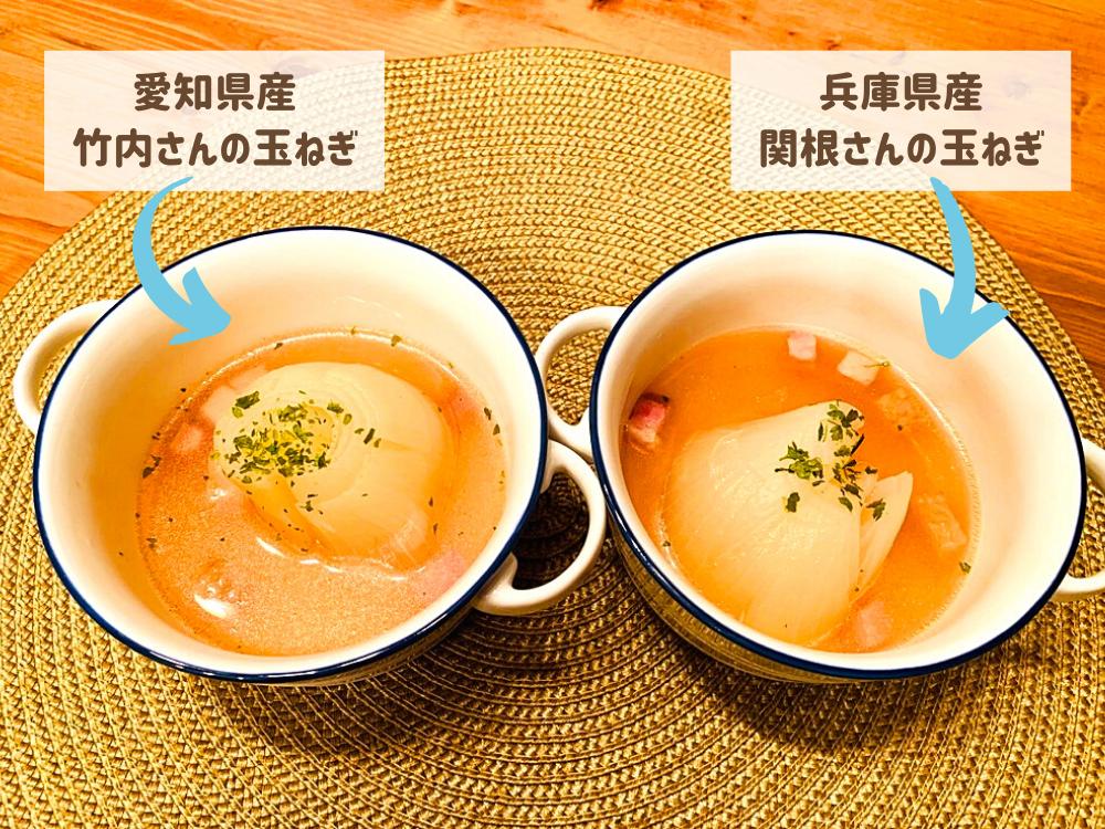 玉ねぎ食べ比べ2