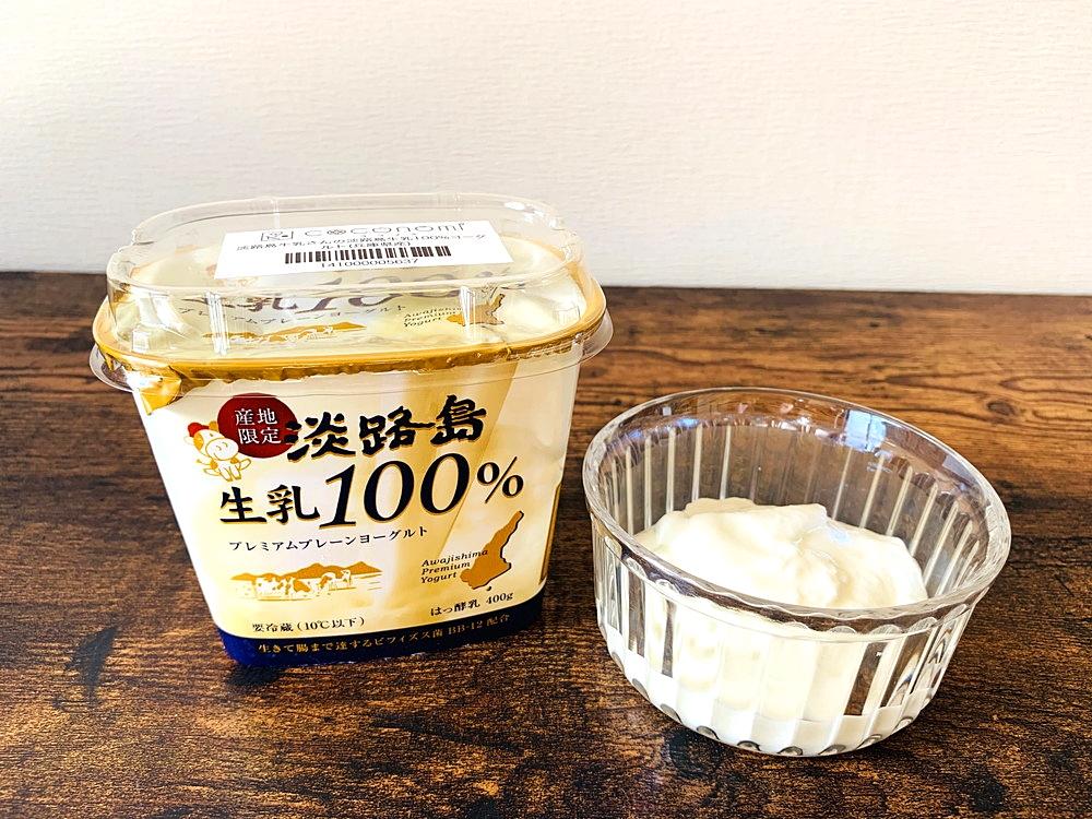 淡路島生乳100%ヨーグルト