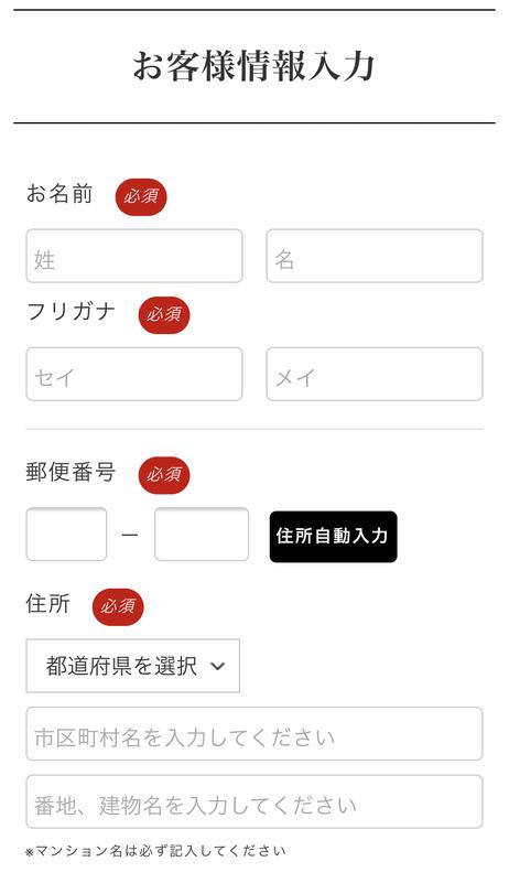 ココノミ初回注文5-1
