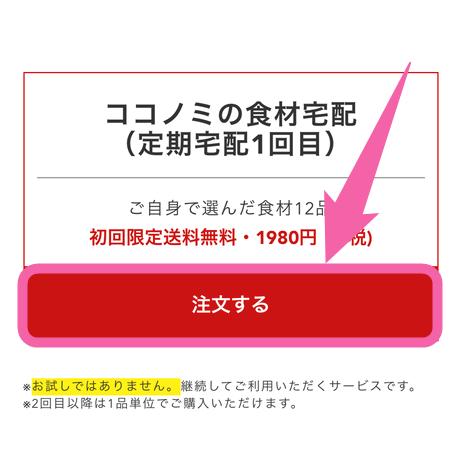 ココノミ初回注文7-1