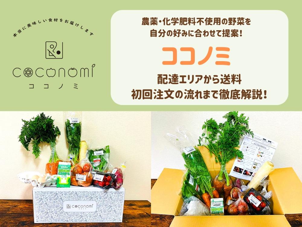 ココノミTOP1