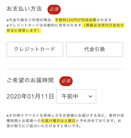 ココノミ初回注文6-1