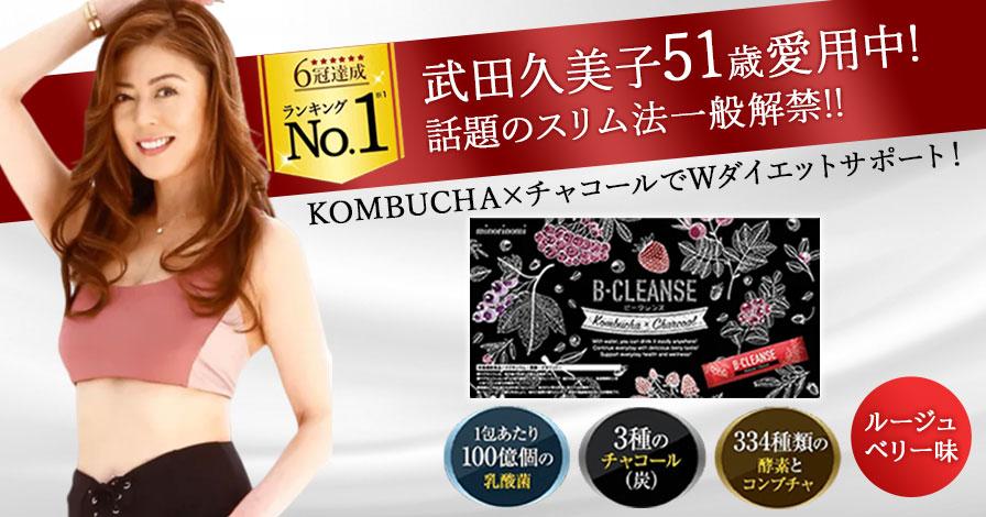 B-CLEANSE(ビークレンズ)の商品レビュー(口コミ・評判)|minorinomi ...