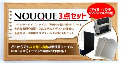 NOUQUE(ヌーケ)3点セット(ファイル、パンチ、クリアファイル2枚付)